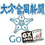 oita-press-gxbiz